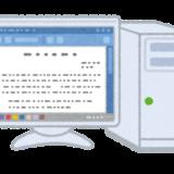 デスクトップコンピューターのイメージ